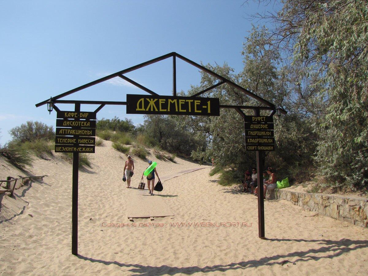 Джемете верхняя дорога 11 фото пляжа